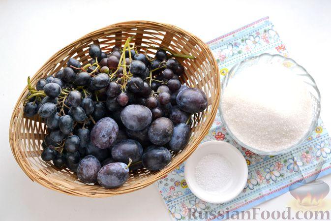 Фото приготовления рецепта: Компот из винограда и слив на зиму - шаг №1