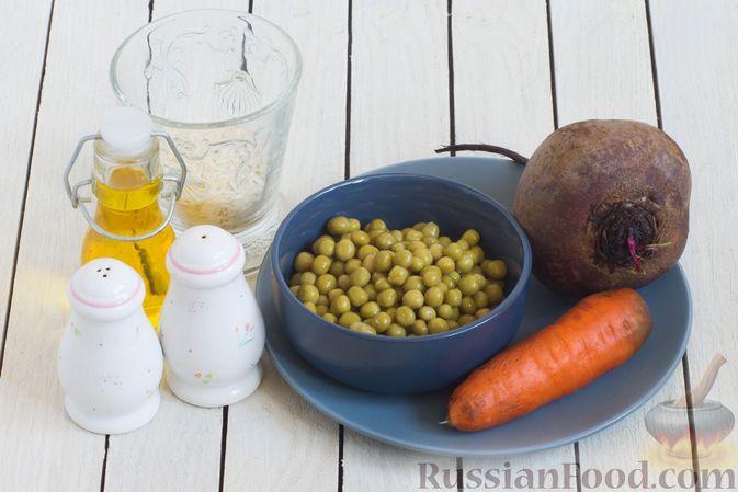 Фото приготовления рецепта: Салат из свёклы, моркови, риса и консервированного зелёного горошка - шаг №1