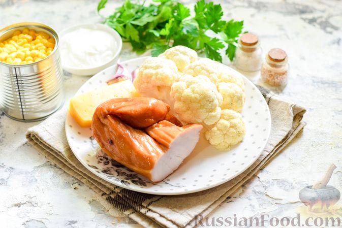 Фото приготовления рецепта: Салат с цветной капустой, копченой курицей, кукурузой и сыром - шаг №1