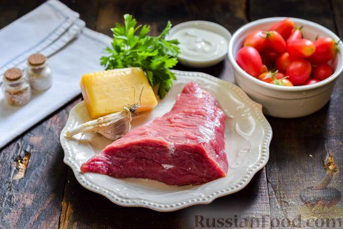 Фото приготовления рецепта: Салат с говядиной, помидорами и сыром - шаг №1