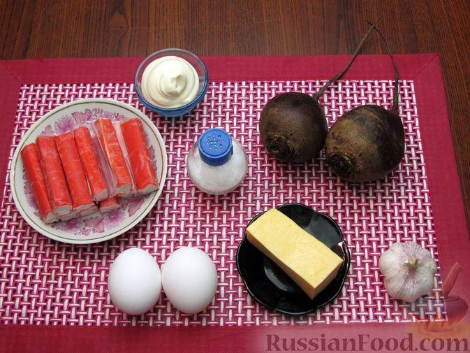 Фото приготовления рецепта: Салат со свёклой, крабовыми палочками и сыром - шаг №1