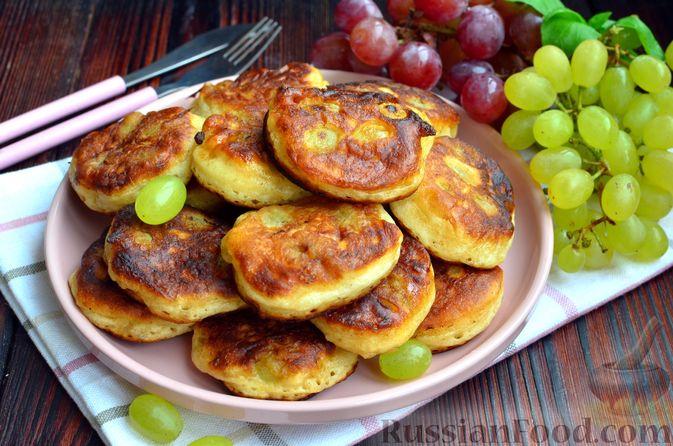 Фото к рецепту: Оладьи с виноградом, на кефире