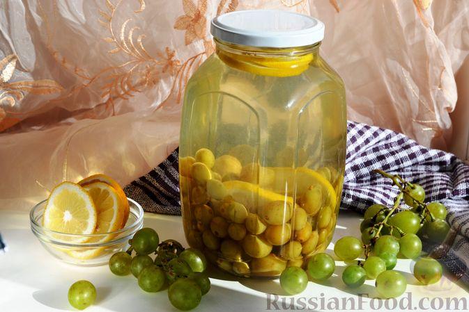 Фото к рецепту: Компот из винограда с лимоном (на зиму)