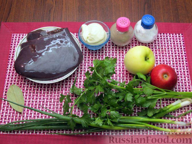 Фото приготовления рецепта: Салат с печенью, яблоками и зеленью - шаг №1