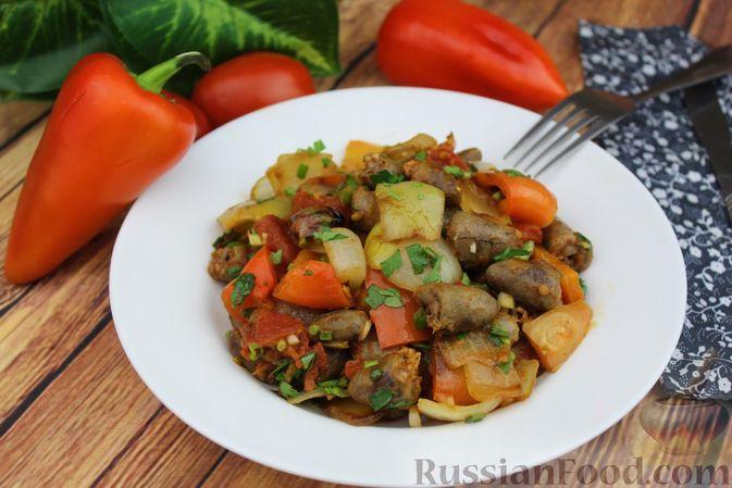 Фото к рецепту: Куриные сердечки, тушенные с болгарским перцем и помидорами