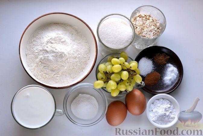Фото приготовления рецепта: Кекс на йогурте, с виноградом, овсяными хлопьями и пряностями - шаг №1