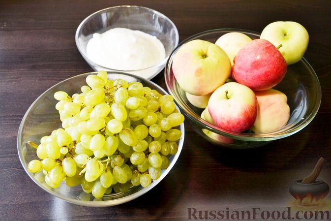 Фото приготовления рецепта: Джем из белого винограда и яблок на зиму - шаг №1