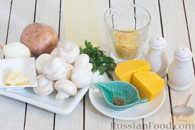 Фото приготовления рецепта: Суп с тыквой, шампиньонами и вермишелью - шаг №1