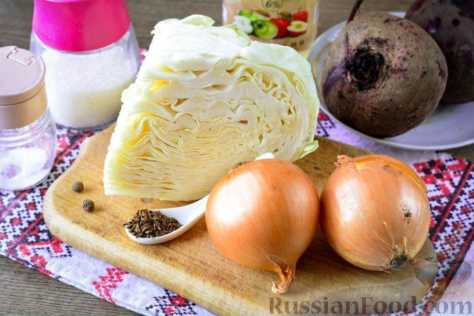 Фото приготовления рецепта: Салат из капусты, свёклы и лука, с тмином (на зиму) - шаг №1