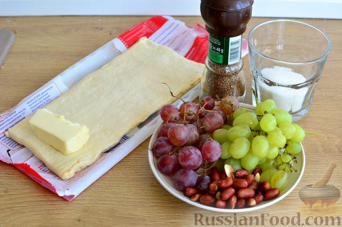 Фото приготовления рецепта: Тарт из слоёного дрожжевого теста, с виноградом, арахисом и корицей - шаг №1