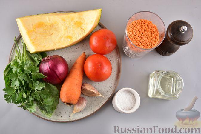 Фото приготовления рецепта: Овощной суп с тыквой и чечевицей - шаг №1