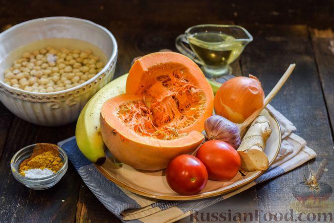 Фото приготовления рецепта: Тыква, тушенная с нутом, помидорами и пряностями, с жареными бананами - шаг №1