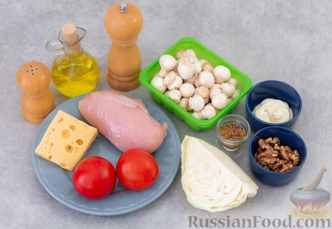 Фото приготовления рецепта: Салат из курицы с помидорами, шампиньонами, капустой и сыром - шаг №1