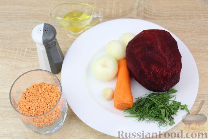 Фото приготовления рецепта: Суп-пюре из свёклы и чечевицы - шаг №1