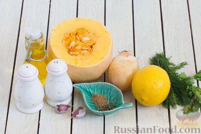Фото приготовления рецепта: Салат из свежей тыквы с луком и чесноком - шаг №1