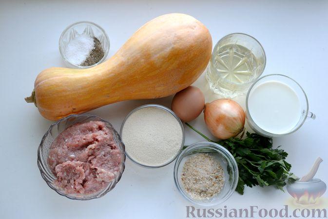 Фото приготовления рецепта: Тыквенные зразы с мясным фаршем - шаг №1