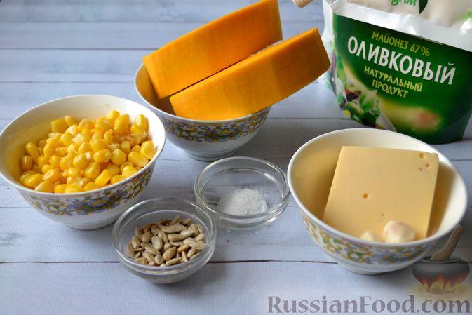Фото приготовления рецепта: Салат из свежей тыквы с сыром, кукурузой и семечками подсолнечника - шаг №1