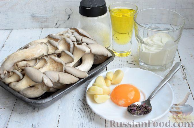Фото приготовления рецепта: Чесночный суп с вешенками и сметанной заправкой - шаг №1