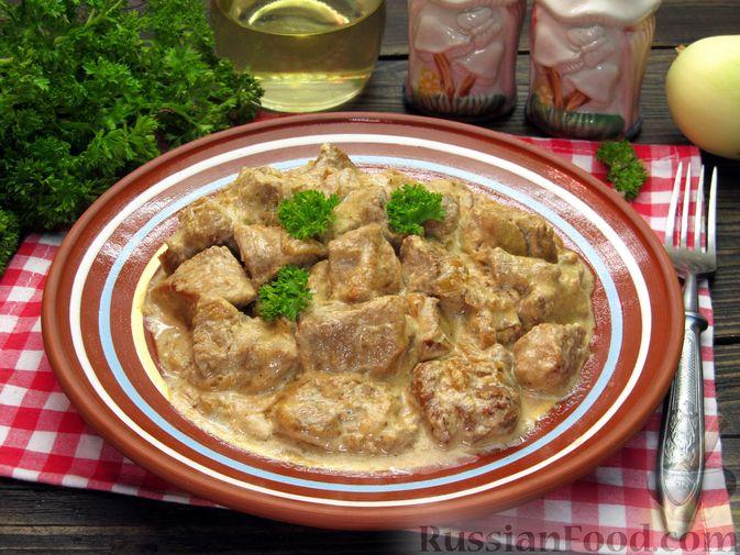 Фото к рецепту: Свинина, тушенная в сметанном соусе с горчицей