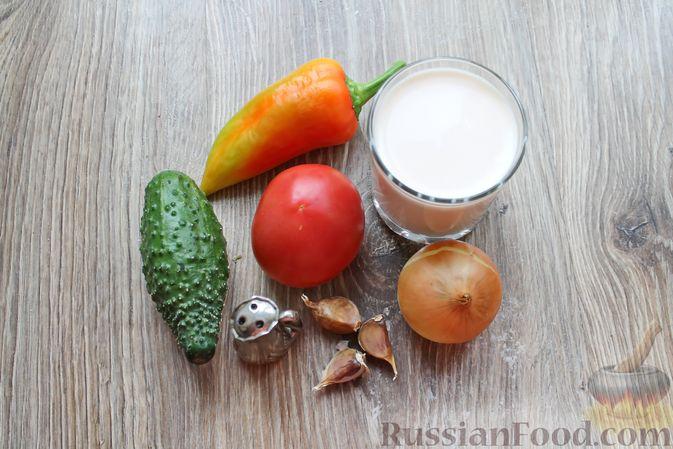 Фото приготовления рецепта: Овощной смузи с репчатым луком и чесноком - шаг №1