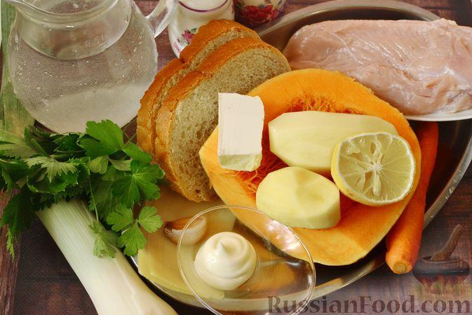 Фото приготовления рецепта: Тыквенный суп-пюре с куриным филе - шаг №1