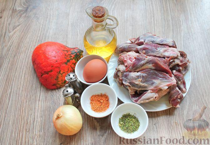 Фото приготовления рецепта: Котлеты из говядины с тыквой, запечённые в духовке - шаг №1
