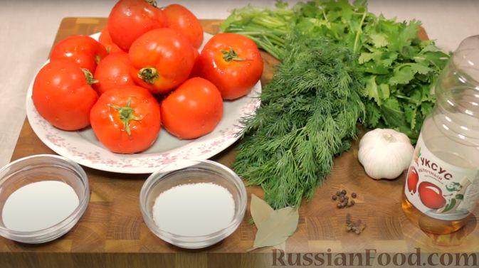 Фото приготовления рецепта: Закуска из томатов по-астрахански - шаг №1