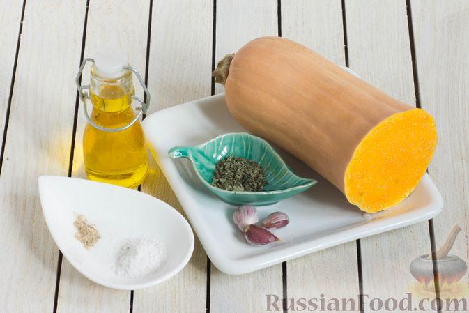 Фото приготовления рецепта: Тыква, запечённая с базиликом и чесноком - шаг №1