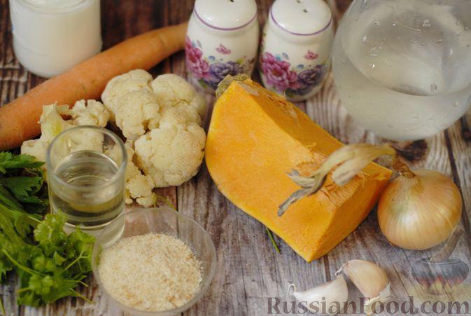 Фото приготовления рецепта: Суп-пюре из тыквы с цветной капустой и чесночной заправкой - шаг №1