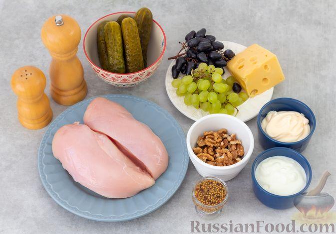 Фото приготовления рецепта: Салат с курицей, маринованными огурцами, виноградом и сыром - шаг №1