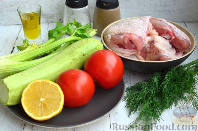 Фото приготовления рецепта: Курица, запечённая с помидорами, кабачками и сельдереем - шаг №1