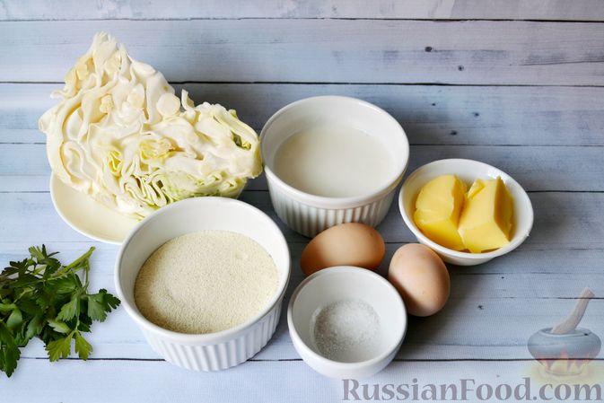 Фото приготовления рецепта: Капустный манник на кефире (в духовке) - шаг №1