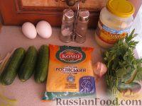 Фото приготовления рецепта: Салат «Радость» с огурцами и сыром - шаг №1