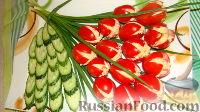 "Фото к рецепту: Закуска ""Помидор-тюльпан"""