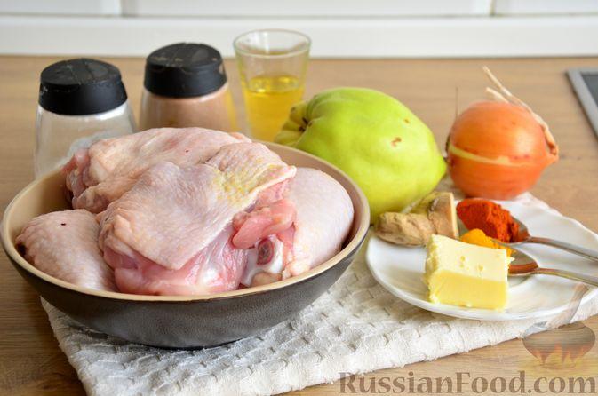 Фото приготовления рецепта: Куриные бёдрышки с айвой - шаг №1