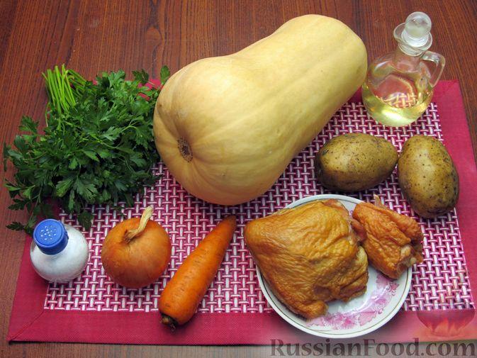 Фото приготовления рецепта: Тыквенный суп-пюре с копчёной курицей - шаг №1