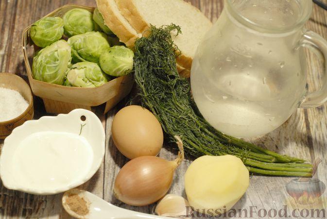 Фото приготовления рецепта: Суп-пюре из брюссельской капусты со сметаной - шаг №1