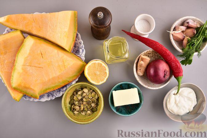 Фото приготовления рецепта: Суп-пюре из запеченной тыквы с имбирем - шаг №1