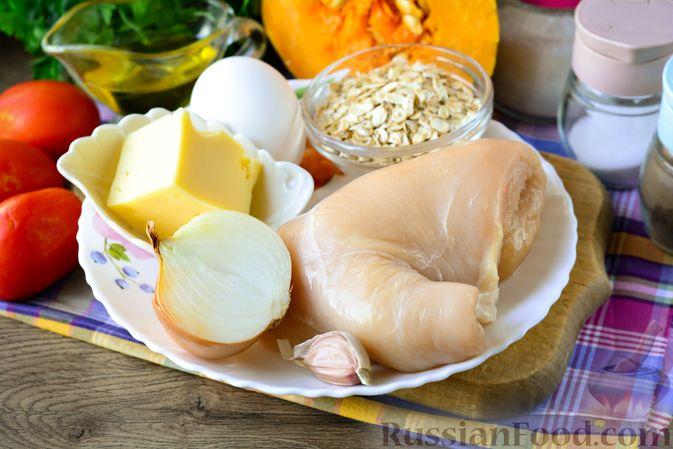 Фото приготовления рецепта: Куриные тефтели с тыквой и сыром в томатном соусе - шаг №1