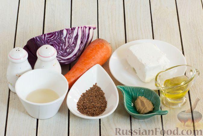 Фото приготовления рецепта: Салат из краснокочанной капусты с морковью, сыром фета и семенами льна - шаг №1