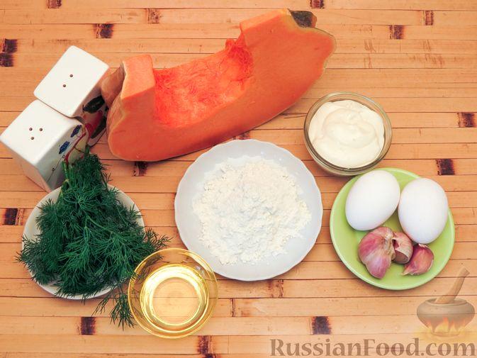 Фото приготовления рецепта: Закусочный тыквенный торт с соусом из майонеза, чеснока и укропа - шаг №1