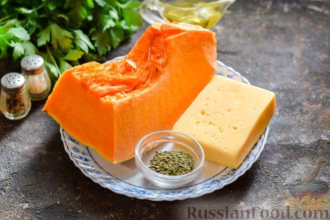 Фото приготовления рецепта: Тыква, запечённая с травами и сыром - шаг №1