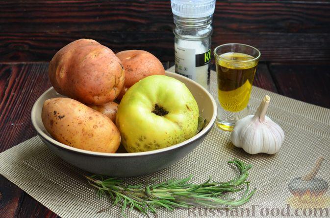 Фото приготовления рецепта: Картофель, запечённый с айвой и розмарином - шаг №1