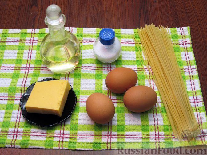 Фото приготовления рецепта: Омлет со спагетти и сыром - шаг №1
