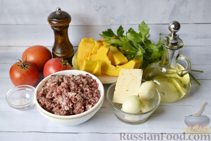 Фото приготовления рецепта: Запеканка из тыквы с мясным фаршем и помидорами - шаг №1
