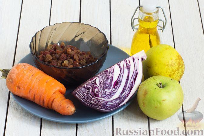Фото приготовления рецепта: Салат из краснокочанной капусты с морковью, яблоком и изюмом - шаг №1