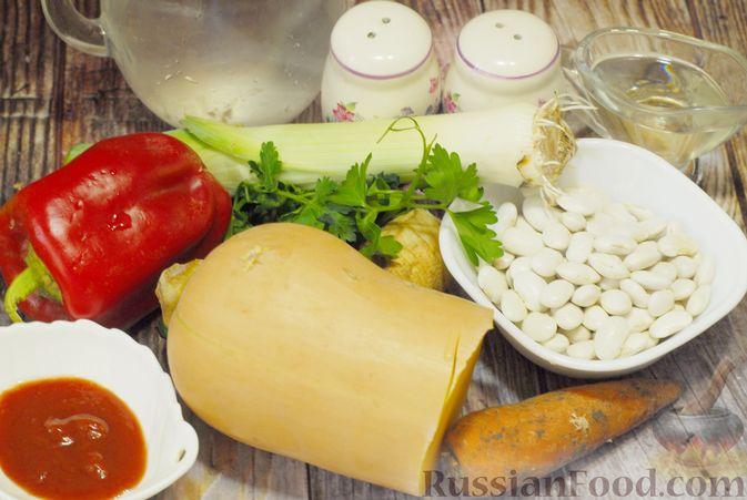 Фото приготовления рецепта: Овощной суп с фасолью и тыквой - шаг №1