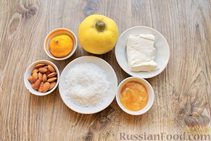 Фото приготовления рецепта: Айва, запечённая с творогом, кокосовой стружкой и миндалём - шаг №1