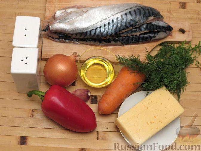 Фото приготовления рецепта: Рулеты из скумбрии с болгарским перцем, морковью и сыром - шаг №1