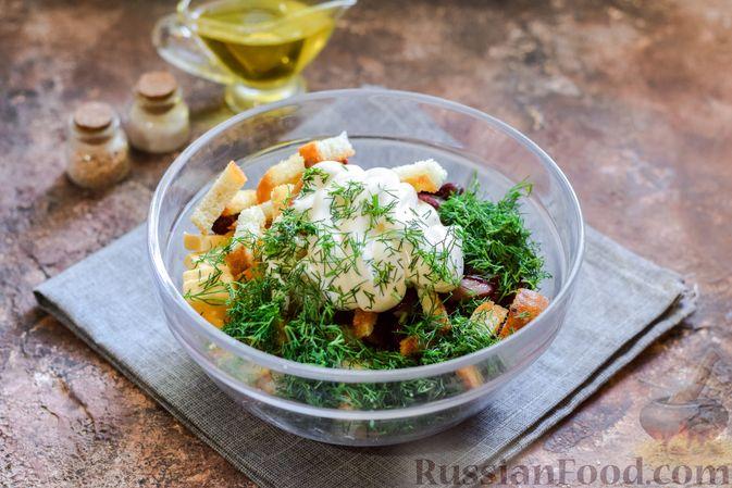 Фото приготовления рецепта: Салат с консервированной фасолью, колбасой, сыром и сухариками - шаг №9